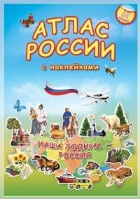 Наша Родина - Россия. Атлас России с наклейками